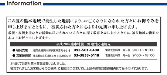 熊本地震で被災された皆さまへ…