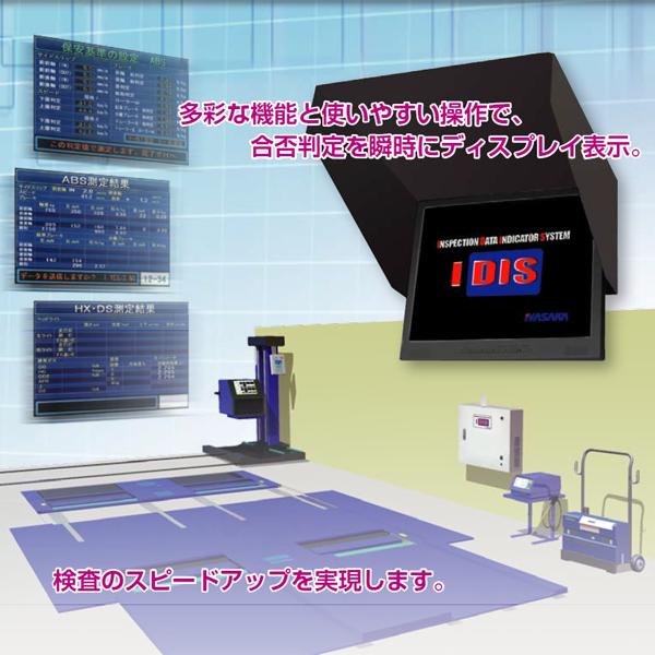 検査ラインシステム/IDIS アイディス