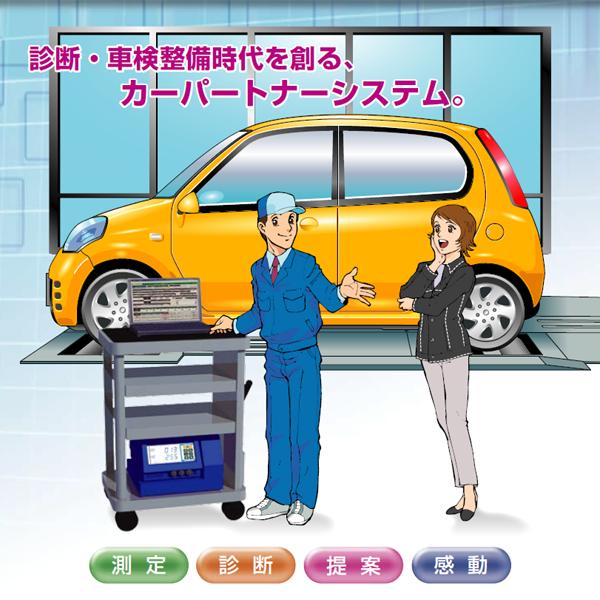 エコ診断・車検システム/CS-ECO