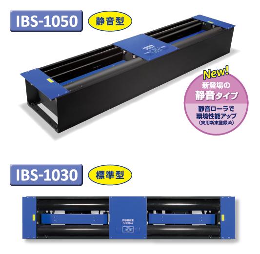 ブレーキ・速度計複合試験機/IBS-1050・1030