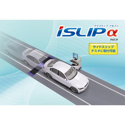 アライメント簡易診断システム/iSLIPα