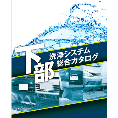 小型車用下部洗浄システム