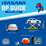 1.bp_guide
