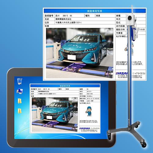 検査車両撮影システム/CS-Photoシリーズ