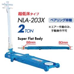 超低床タイプ NLA-203X