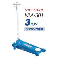 ショートタイプ NLA-301
