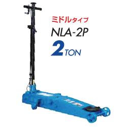 ミドルタイプ NLA-2P