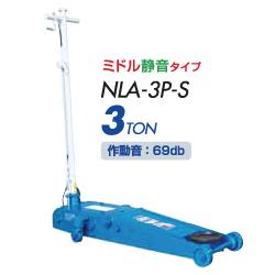 ミドル静音タイプ NLA-3P-S