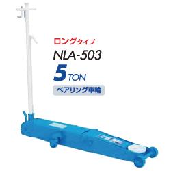 ロングタイプ NLA-503