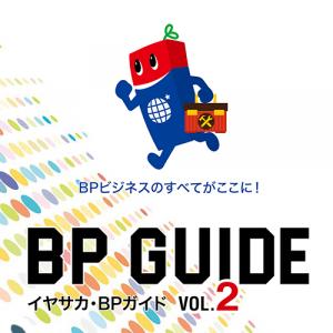 BPガイド VOL.2