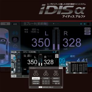 検査ラインシステム/IDIS α アイディス アルファ