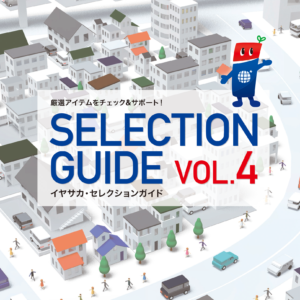 SELECTION GUIDE VOL.4